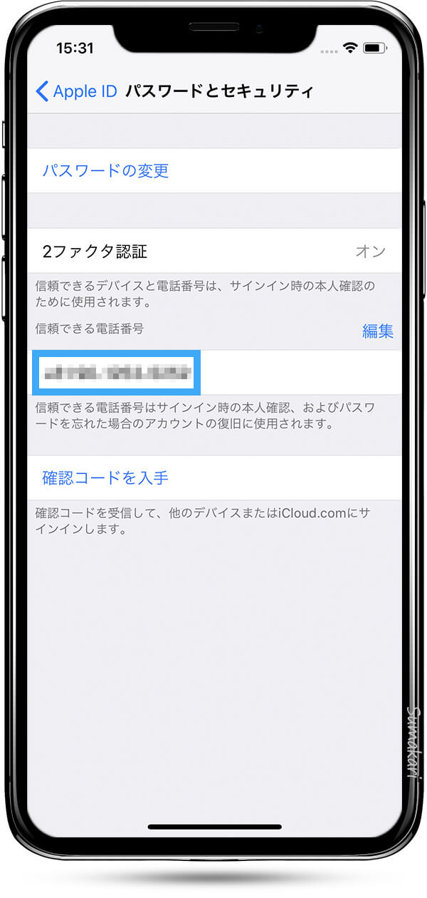 Apple ID 2 ファクタ認証に登録されている信頼できる電話番号の確認
