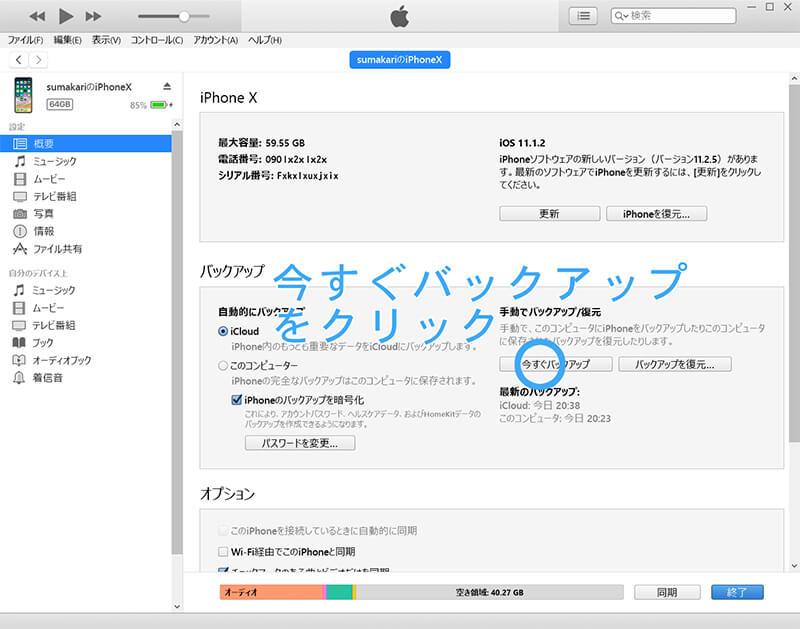 iTunes 暗号化保存 2 回目以降