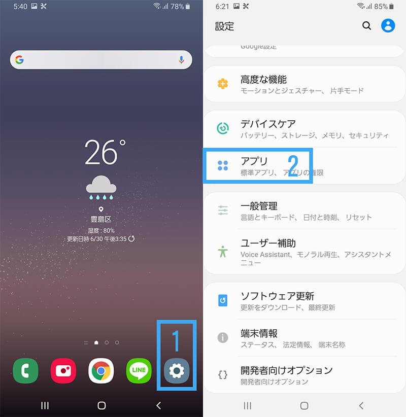 Android の設定でアプリをタップ