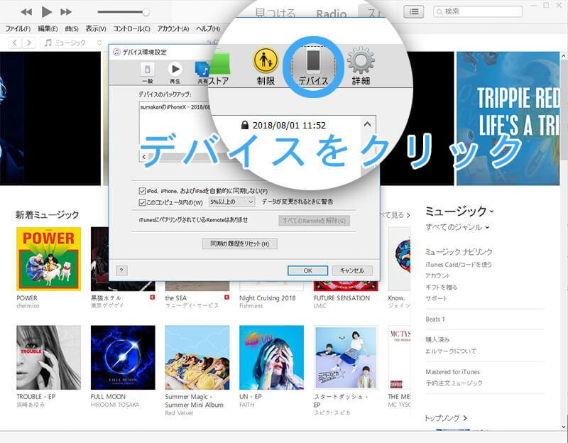 iTunes 環境設定のメニューのデバイスを拡大表示