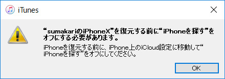 iTunes メッセージ、iPhone を探すをオフにしてください。