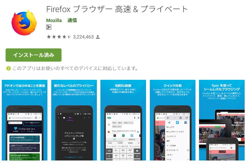 Android【アンドロイド】ブラウザアプリおすすめの Fire Fox ダウンロードページ