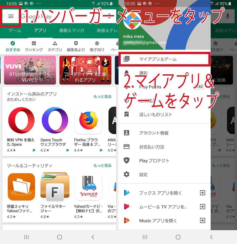 間違ってアプリを削除してしまったら Google Play のマイアプリを確認