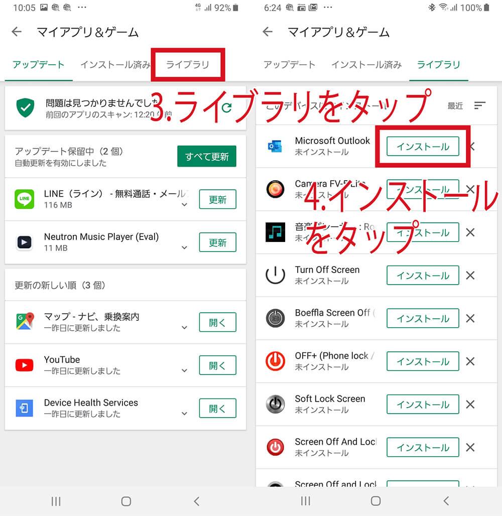 ライブラリを開いて、再インストールできるアプリを確認