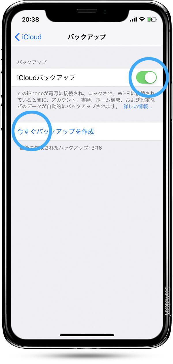 iCloud バックアップページ内、今すぐバックアップを作成