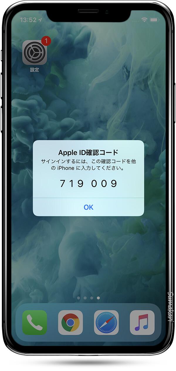 Apple ID 確認コード