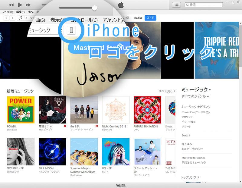 iTunes iPhone ロゴを拡大表示
