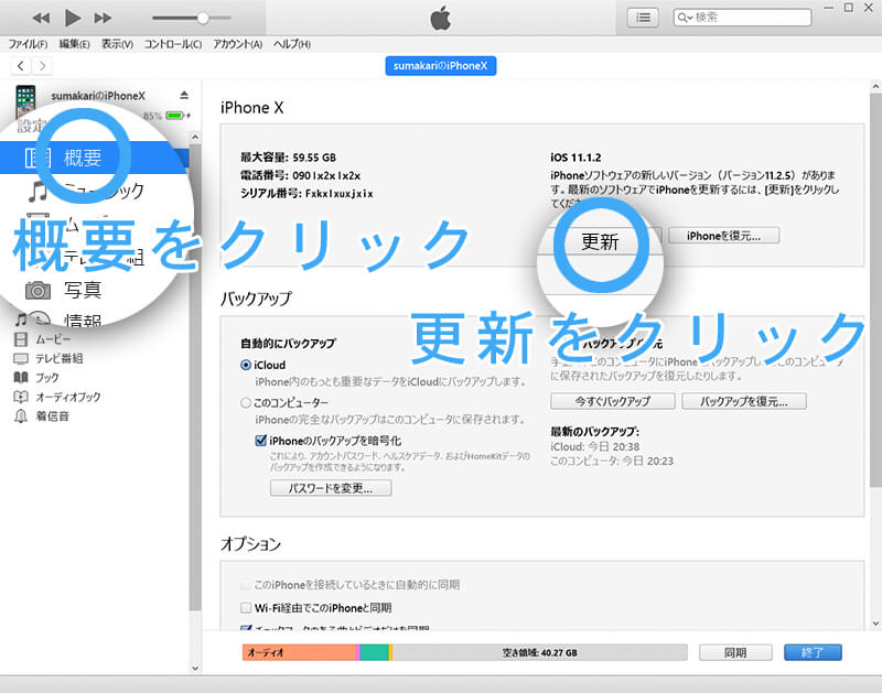 iTunes 概要ページiPhone 更新を拡大表示