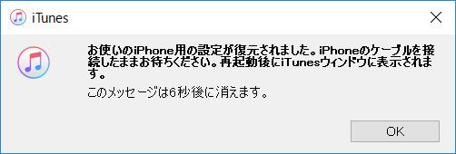 お使いの iPhone 用の設定が復元されました。iPhone のケーブルを接続したままお待ちください。再起動後に iTunes ウィンドウに表示されます。