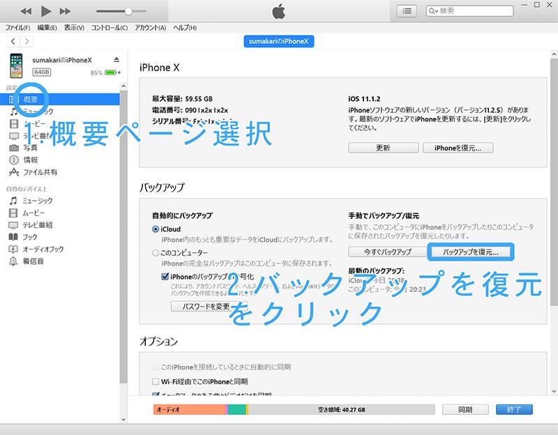 1.概要ページ選択 2.バックアップ復元をクリック