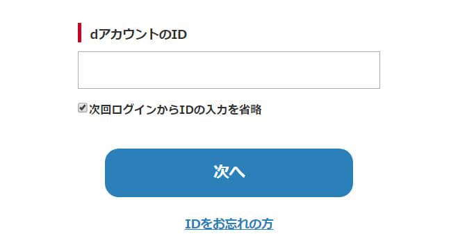 d アカウントのログイン画面