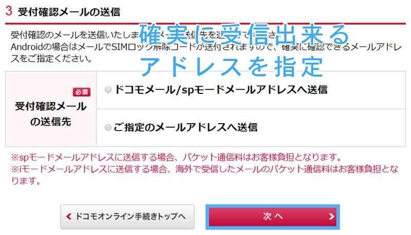 SIM ロック解除受付メールの送信先を選択