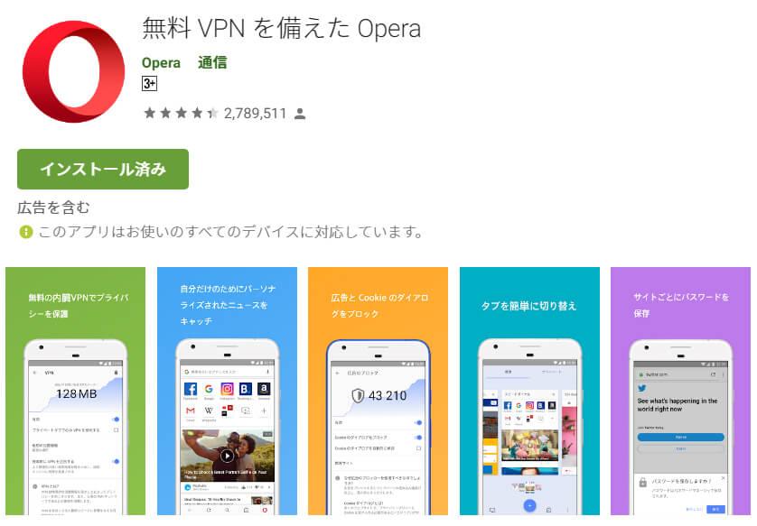アンドロイドブラウザアプリ Opera のダウンロードページ