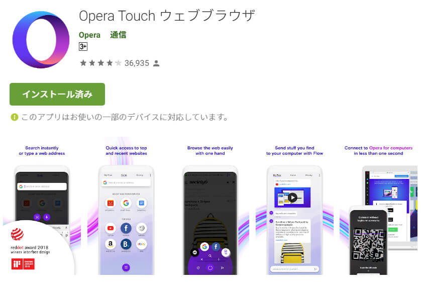 Google play の Opera Touch ダウンロードページ
