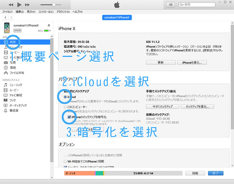 iTunes ページ > 概要項目 > iPhone ページ内、iCloud 選択、IPhone のバックアップを暗号化を選択