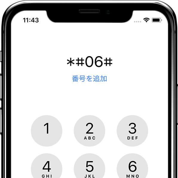 SIM ロック解除に必要な IMEI を iPhone ダイヤル画面で調べる