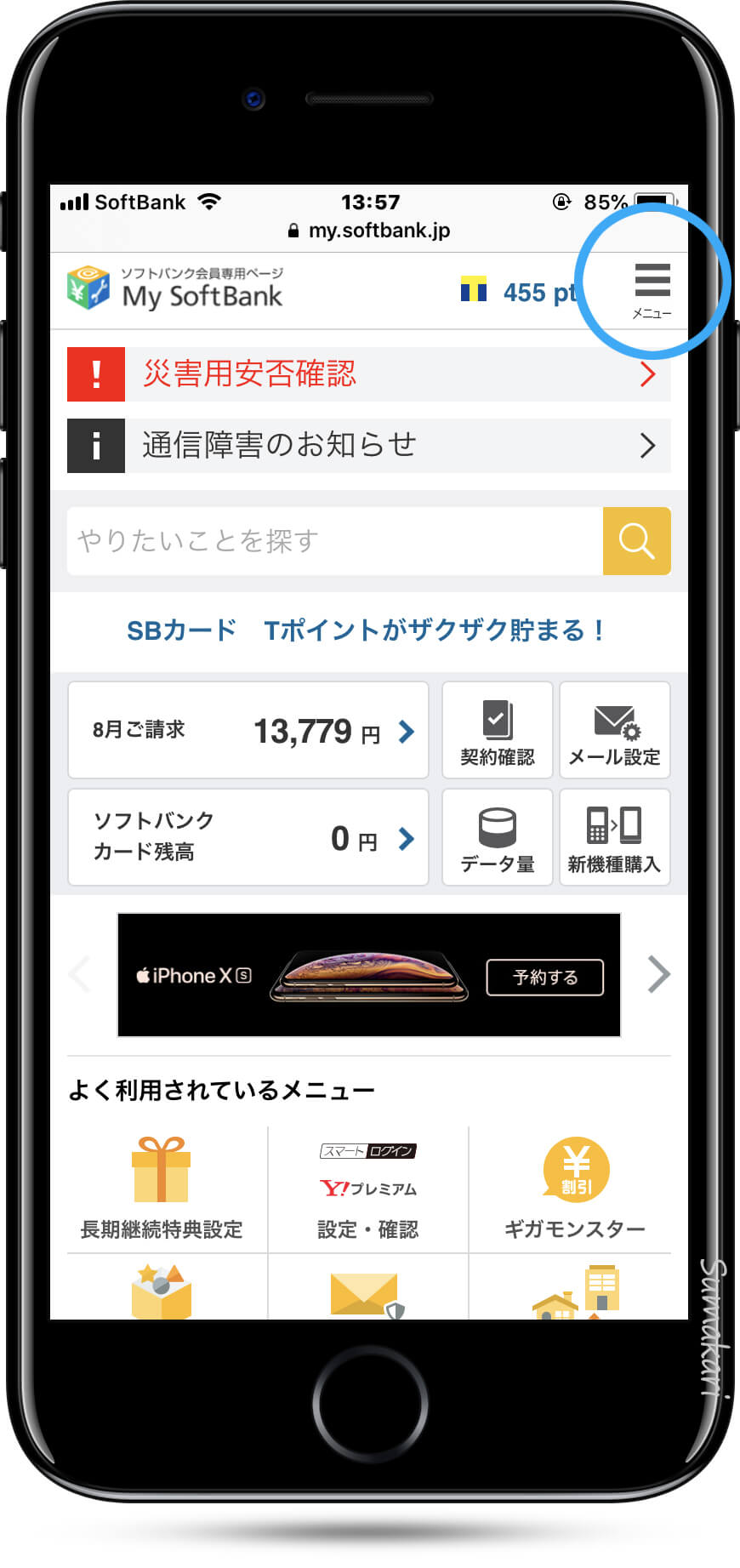 My Softbank 会員専用ページで右上メニューアイコンをタップ