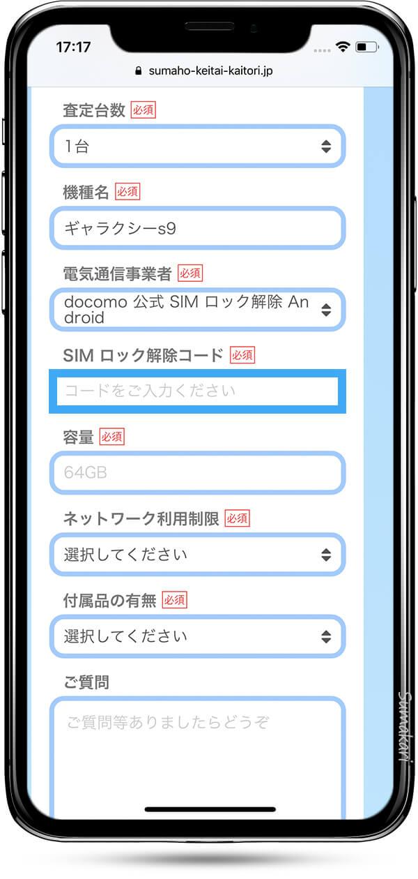 SIMロック解除コード入力欄を示している