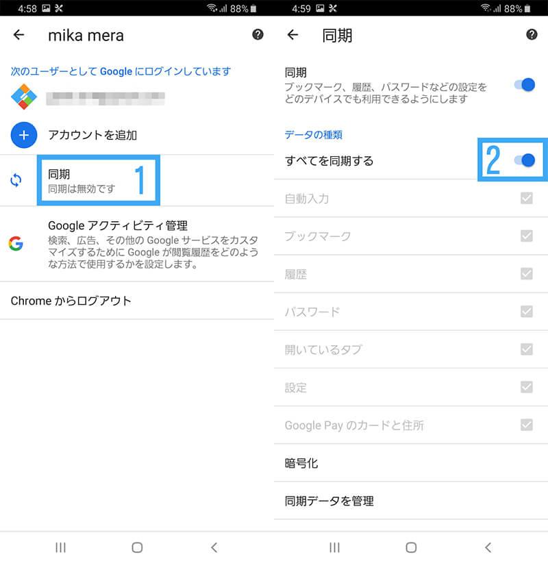 Android スマホで Chrome のブックマークやパスワード等を同期する
