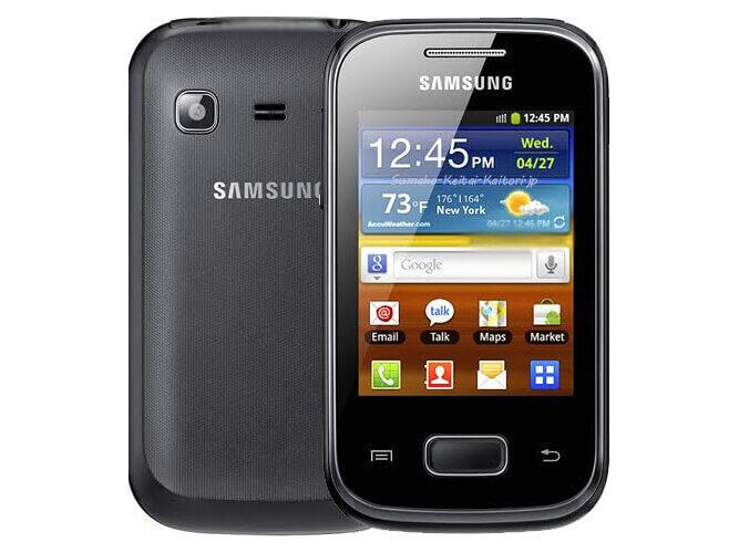 Galaxy Pocket S5300 SAMSUNG の買取価格