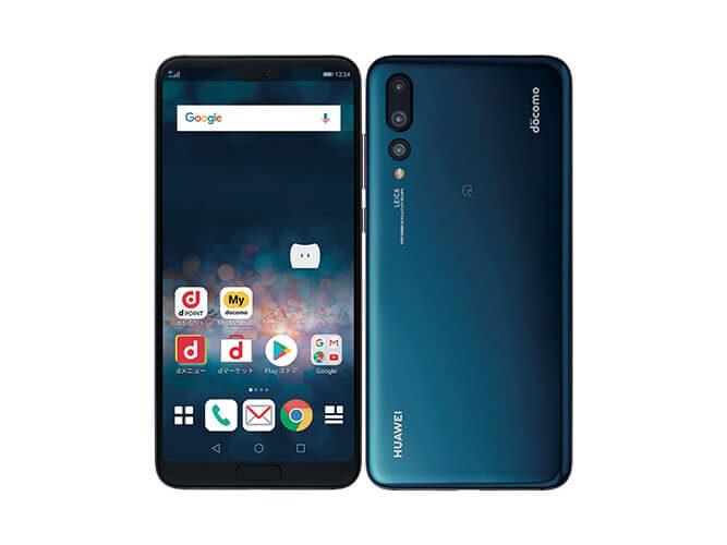 Huawei P20 Pro HW-01K docomo の買取価格