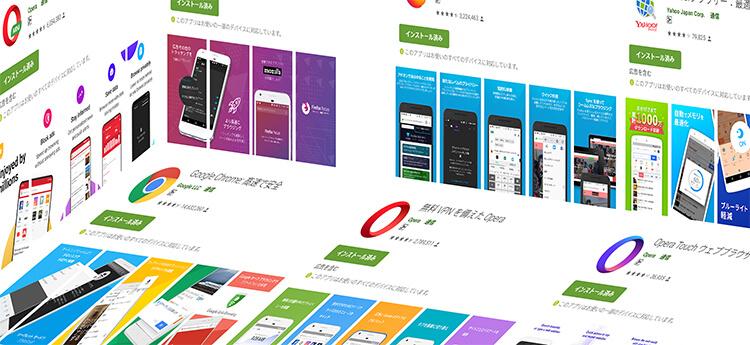 Android【アンドロイド】ブラウザアプリおすすめはどれ?!