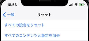 iPhone リセット