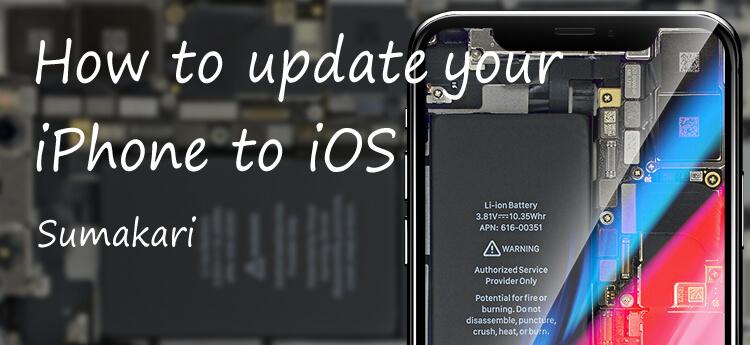 iPhone iOS を最新版にアップデートする