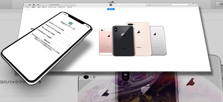 iTunes iCloud で iPhone のデータを復元して引き継ぐ方法