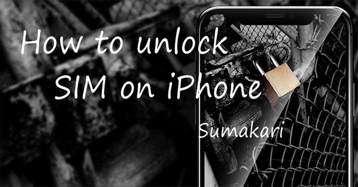 iphone ロック され た sim 解除 方法